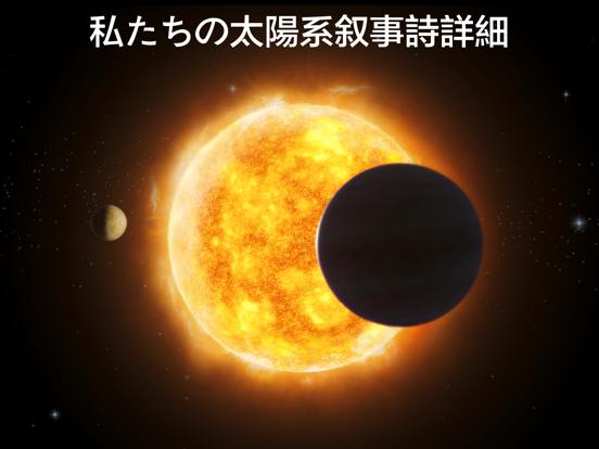 Solar Walk 2 Ads+: 宇宙観察 3Dのおすすめ画像2