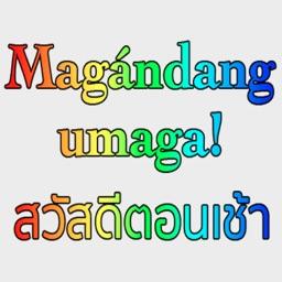 Thai Filipino