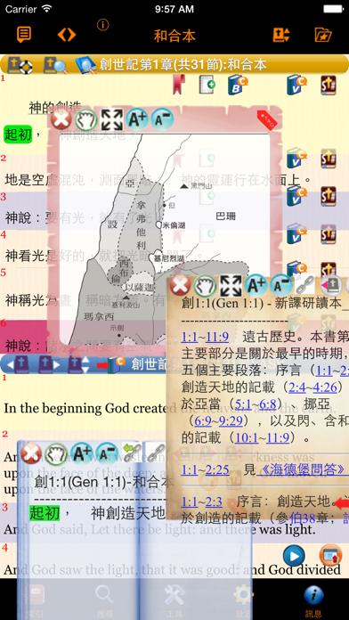 Handy Bible Chinese Pro 隨手讀聖經のおすすめ画像1