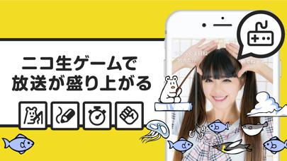 ダウンロード ニコニコ生放送 -PC用