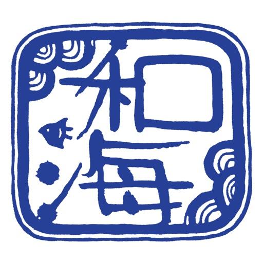 和海(なごみ)