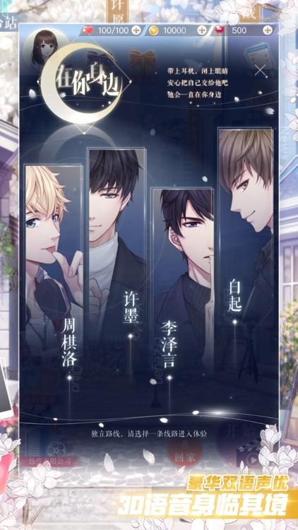 恋与制作人-坠月之宴 screenshot-3