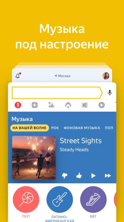 Яндекс screenshot-7