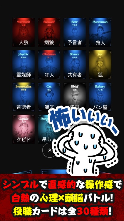 人狼村 screenshot-1