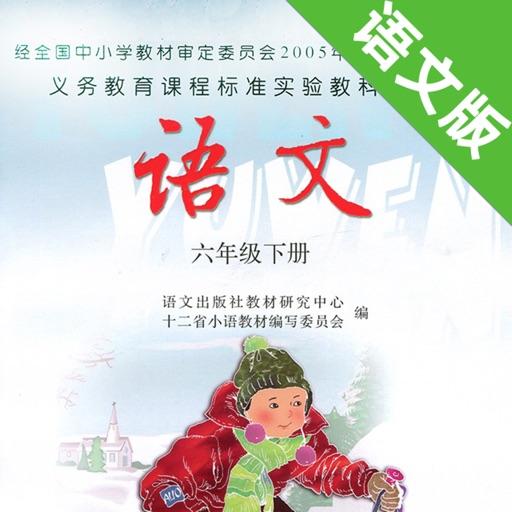 小学语文课本六年级下册