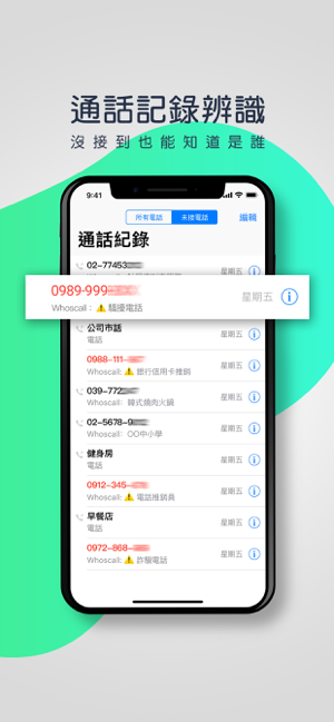 Whoscall Screenshot