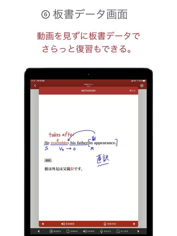 GENIUS動画英単語2200のおすすめ画像8