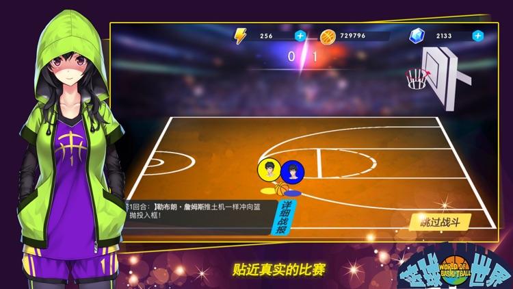 我的篮球世界:(可作为球员的篮球经理游戏) screenshot-3