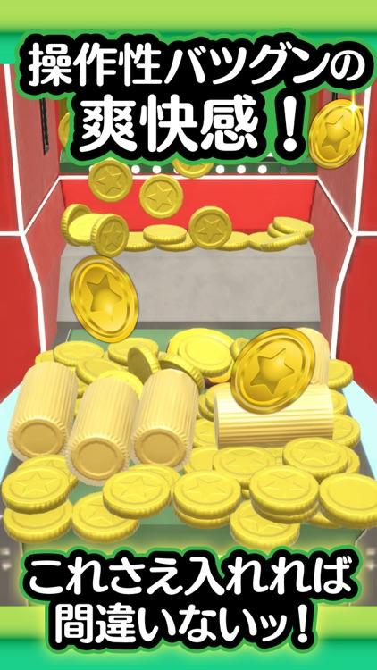 ふつうのコイン落とし ゲーセンで人気のコインゲーム screenshot-3