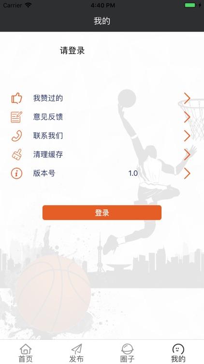 篮球活力派 screenshot-4