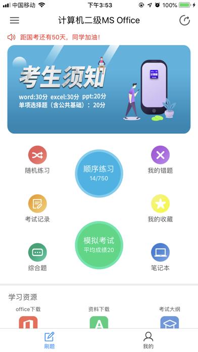 计算机二级c  题库_App Shopper: 计算机二级-2019全国等级考试题库 (Books)