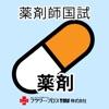 薬剤師国家試験対策問題集-薬剤- - iPhoneアプリ