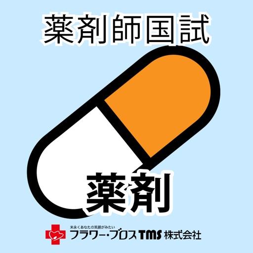 薬剤師国家試験対策問題集-薬剤-