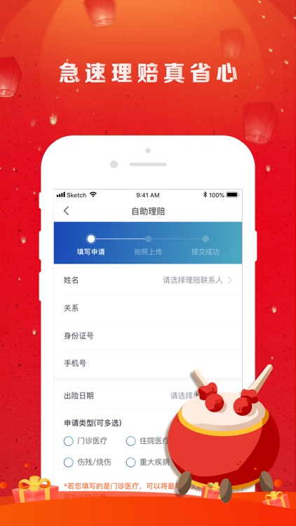 泰医养 screenshot-1