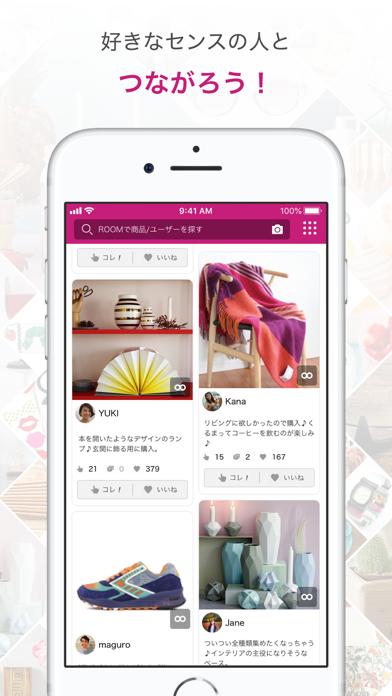 ROOM すきなモノが見つかる楽天のショッピングアプリ! - 窓用