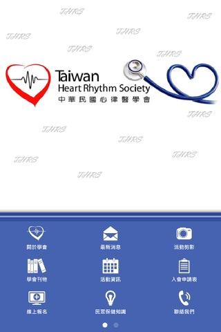 Taiwan HRS 中華民國心律醫學會 - náhled