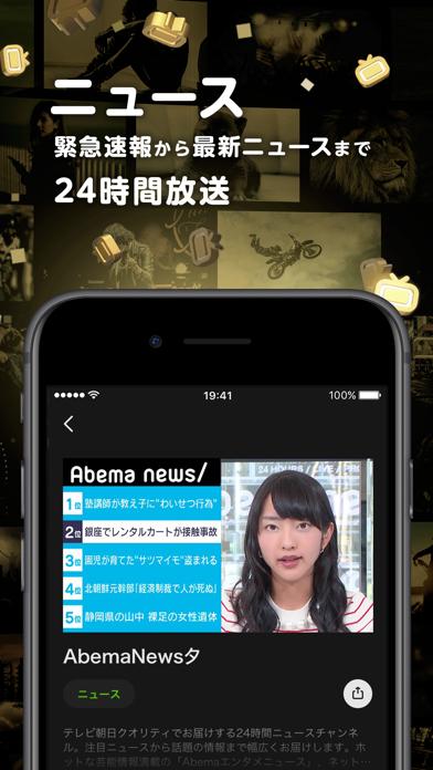 AbemaTV アベマティーヴィー ScreenShot5