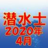 潜水士 2020年4月 - iPhoneアプリ