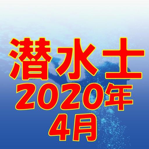 潜水士 2020年4月