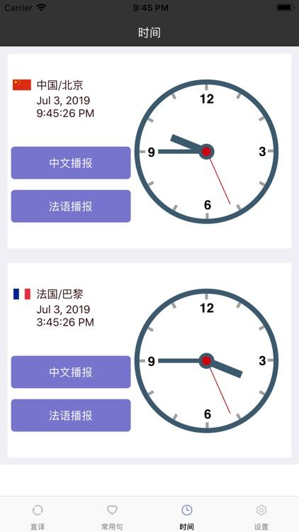 法语小达人 screenshot-3
