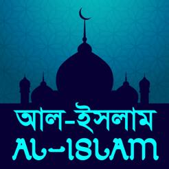 Al Islam - All in One