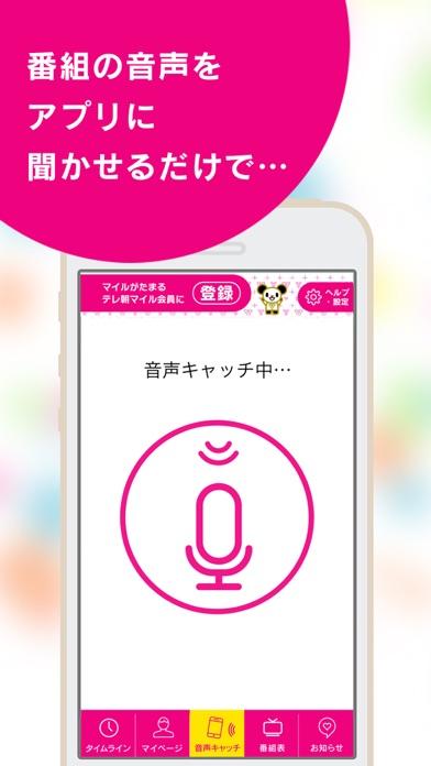 テレ朝アプリのおすすめ画像4
