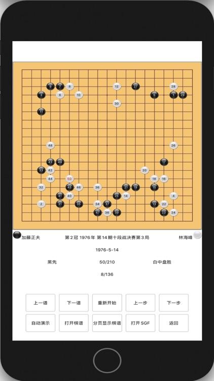 围棋小狗 screenshot-1