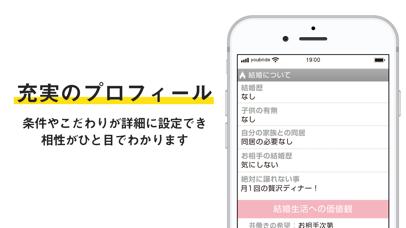 youbride(ユーブライド)婚活・マッチングアプリ ScreenShot2