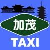 加茂タクシー - iPhoneアプリ
