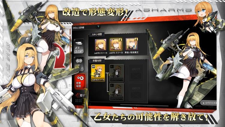 アッシュアームズ‐灰燼戦線‐ screenshot-3