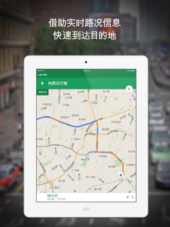 Google 地图 Screenshot