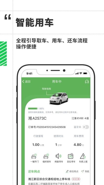 先导出行 - 共享汽车,分时租车 screenshot-3