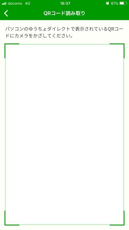 ゆうちょ認証アプリ screenshot-3
