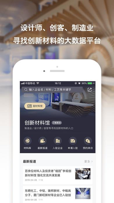 寻材问料 screenshot three