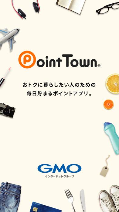 ポイントタウン byGMOのおすすめ画像1