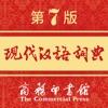 现代汉语词典-商务印书馆