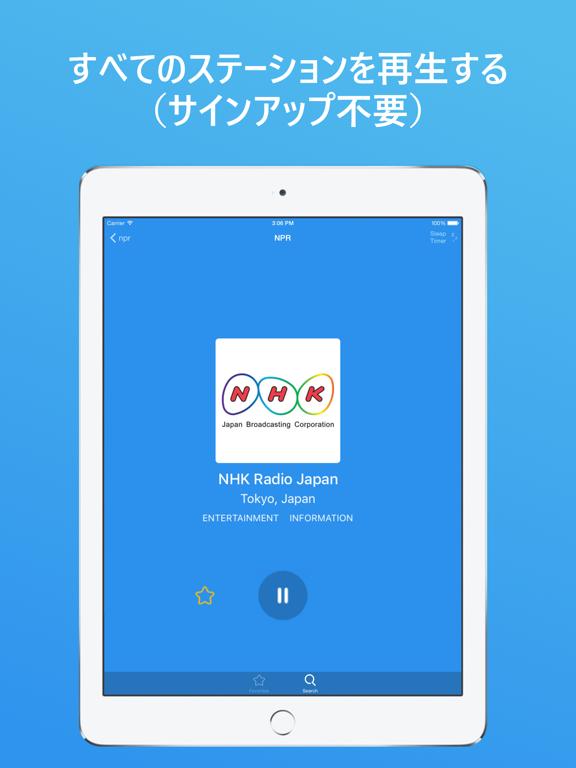 シンプルラジオ - 無線 FM AMのおすすめ画像2