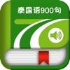 泰国语900句 -学习基础口语