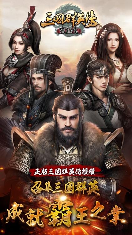 三國群英傳-霸王之業 screenshot-0