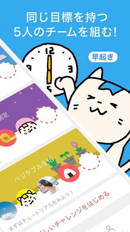 みんチャレ 勉強やダイエットなどが習慣化できるアプリ