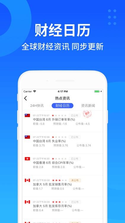 智选环球期货 screenshot-3