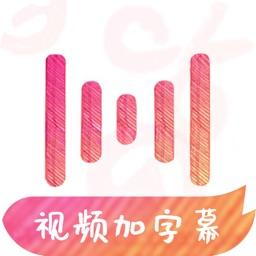 绘影字幕-自动识别vlog字幕 & 短视频字幕