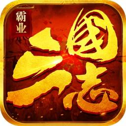三国志霸业-经典三国策略游戏