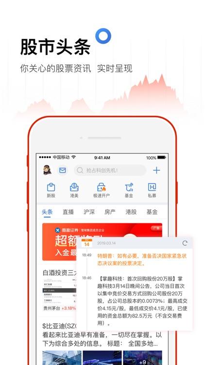 雪球股票-股票证券基金炒股开户 screenshot-4