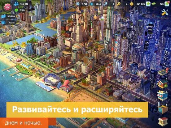 Скачать игру SimCity BuildIt