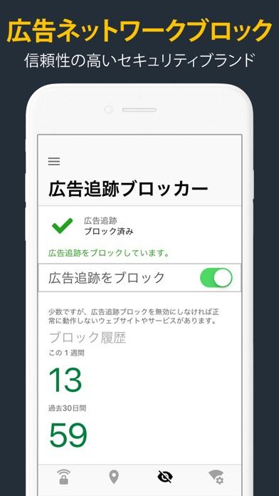 ノートン セキュア VPN ScreenShot8