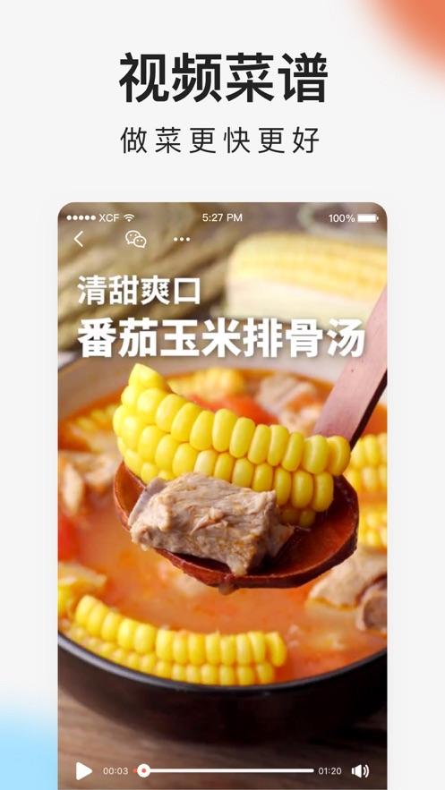下厨房-美食菜谱-4