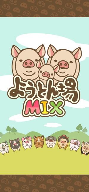 養豚場mix 床