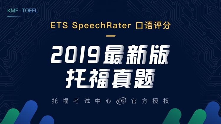 托福考满分-ETS官方合作TOEFL备考应用