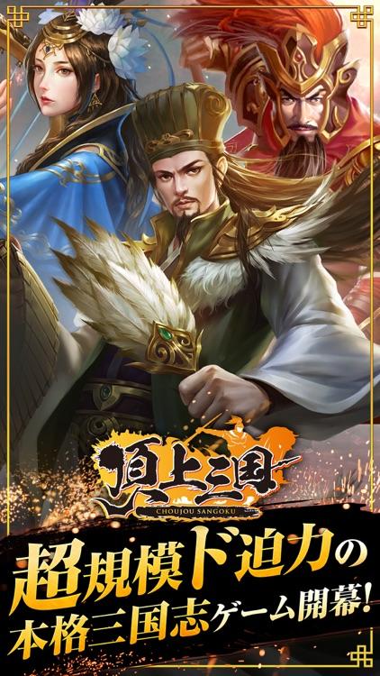 頂上三国 - 本格RPGバトル screenshot-0